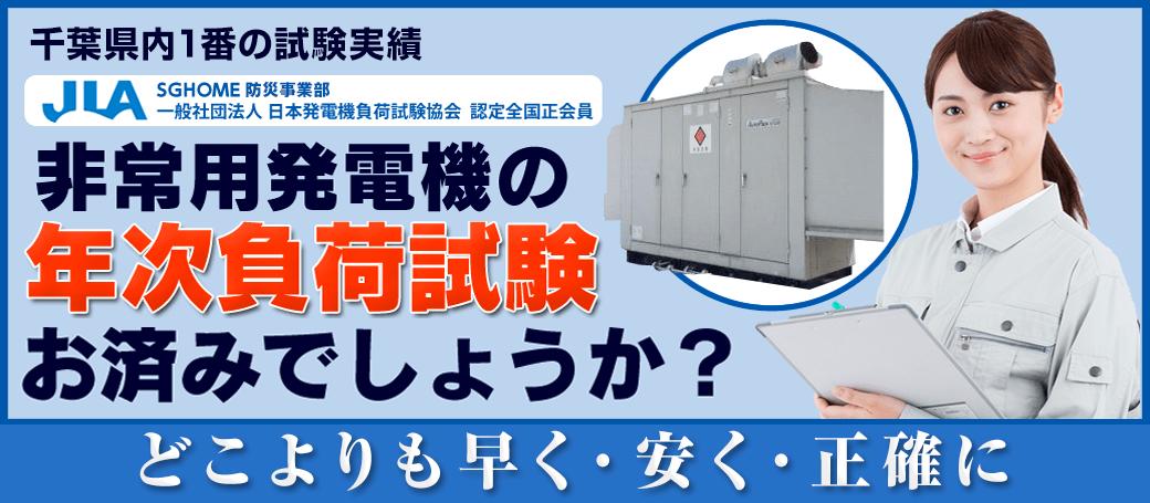 発電 負荷 試験 機 協会 日本 非常用発電機負荷試験のことなら発電機負荷試験.com